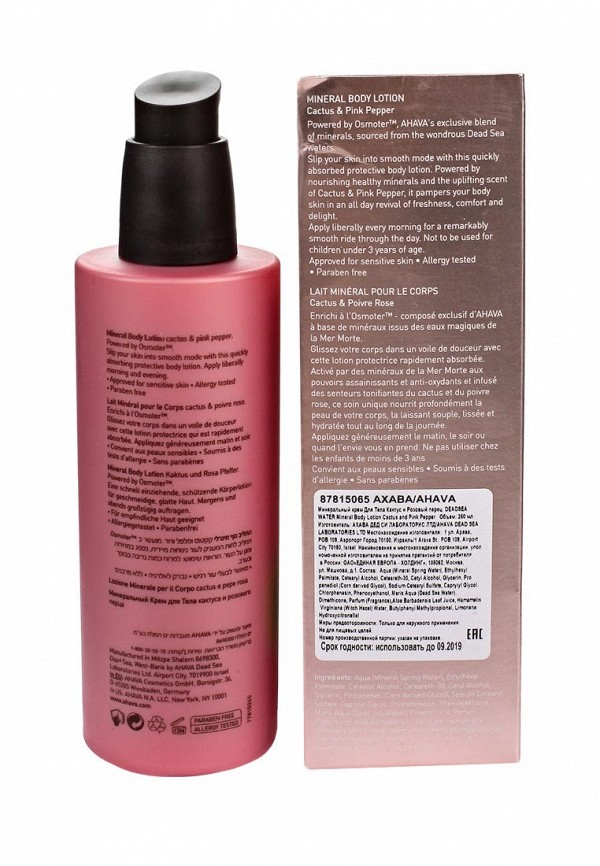 Крем для тела Ahava Deadsea Water Минеральный кактус и розовый перец 250 мл