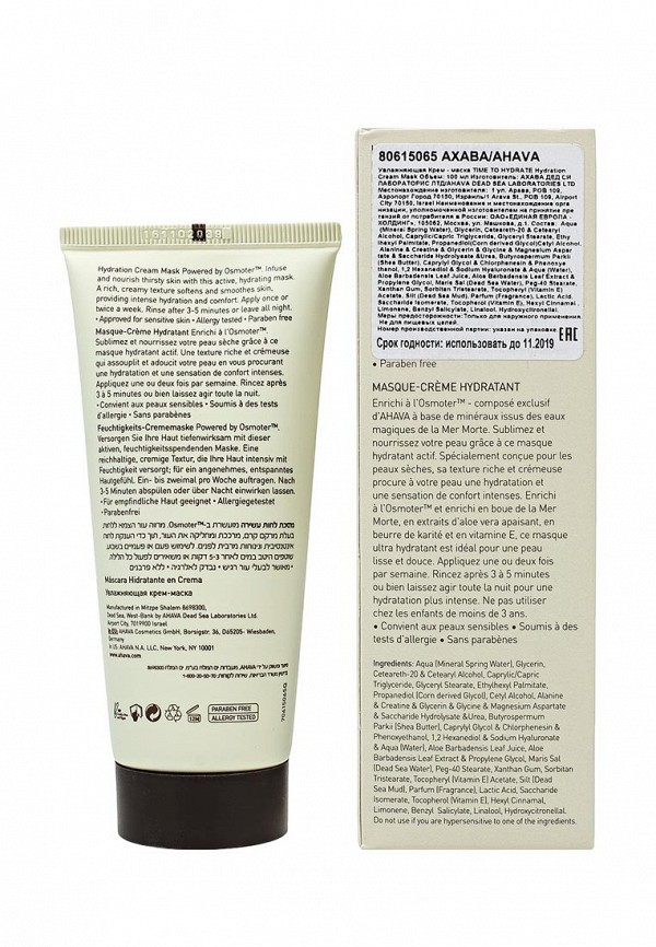 Маска Ahava Time To Hydrate Увлажняющая крем-маска 100 мл