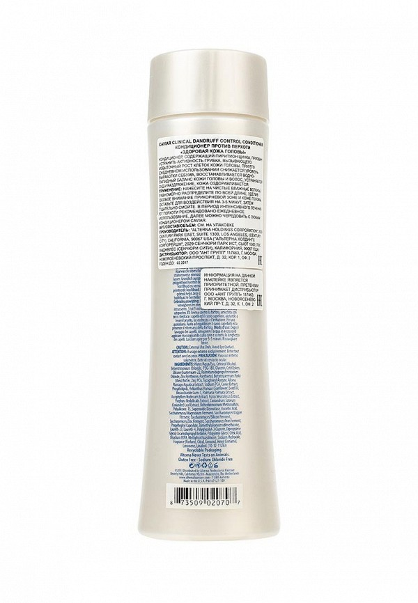Кондиционер Alterna Caviar Clinical Dandruff Control Conditioner Здоровая кожа головы 250 мл