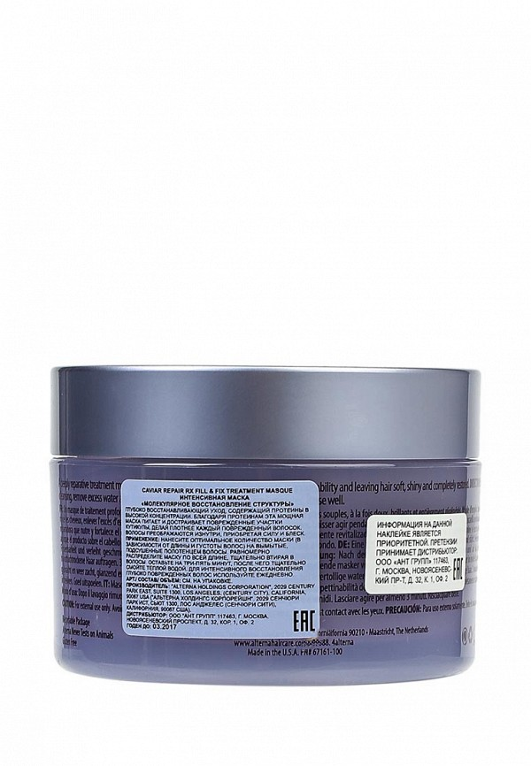 Маска Alterna Caviar Repair Rx FillFix Treatment Masque Интенсивная Молекулярное восстановление структуры 150  мл