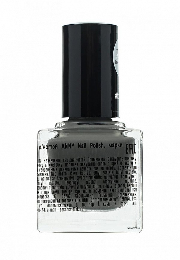 Лак для ногтей Anny тон 356 серый с матовым эффектом