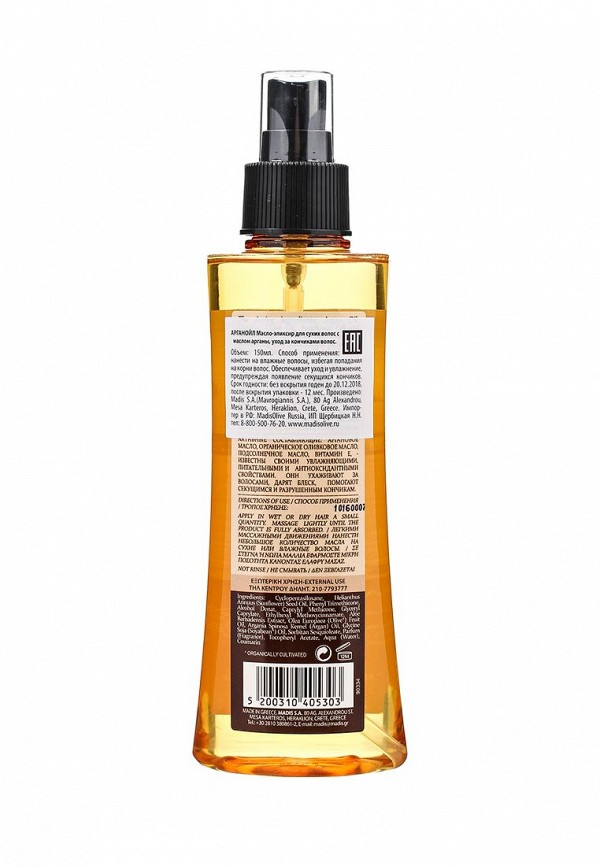 Масло для волос Argan Oil с маслом арганы, 150 мл
