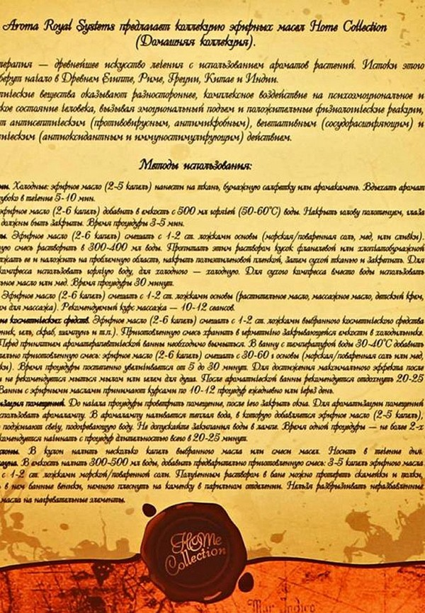 Набор масел ARS Ароматы МираЮг 12шт х 1,5мл, 2шт х 10мл, 20 г