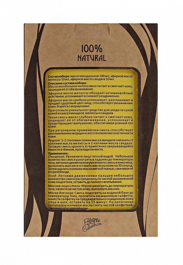 Масло для лица ARS Для сухой кожи лица и тела коробка, 100мл 10мл 10мл