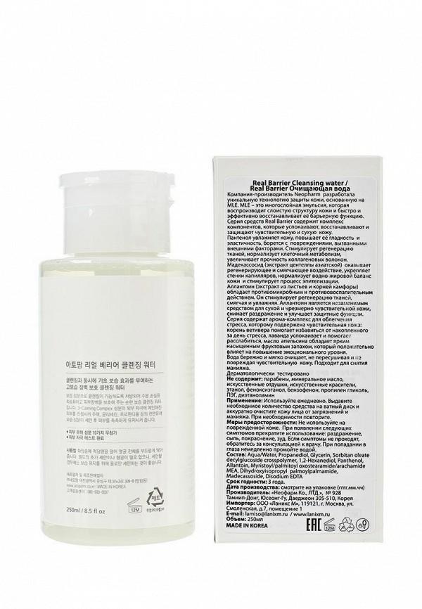 Средство для снятия макияжа Atopalm Восстанавливающее очищающее