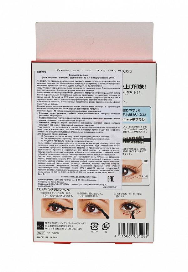 Тушь для ресниц BCL (для лифтинг - макияжа, удлинение 140 % + подкручивание 200%)