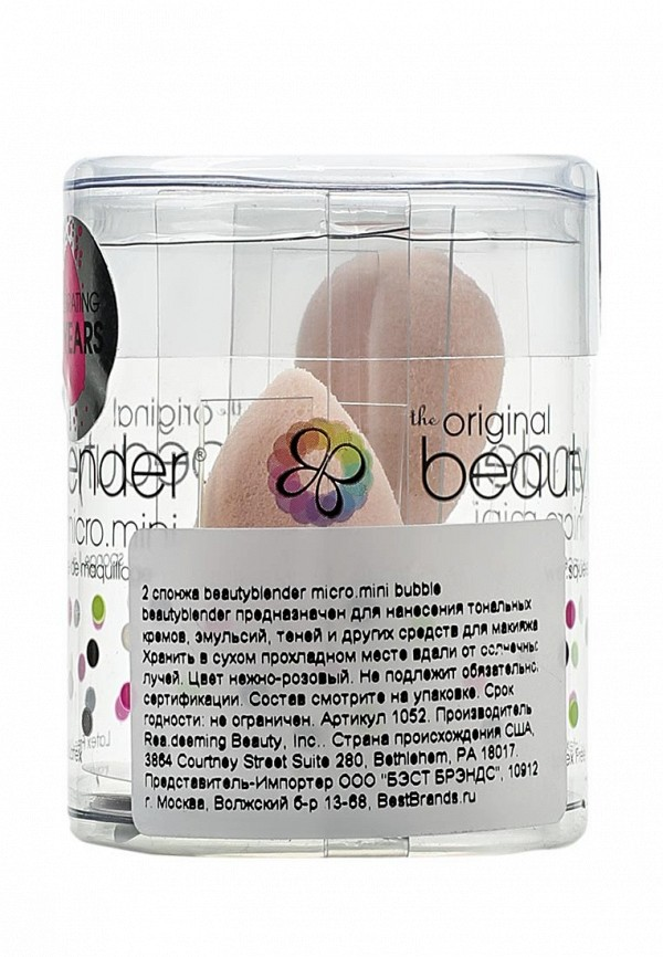 Комплект спонжей beautyblender 2 micro.mini bubble