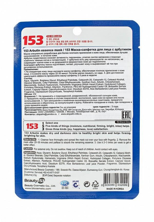 Комплект масок для лица Beauty 153 с арбутином отбеливающая, 10 шт
