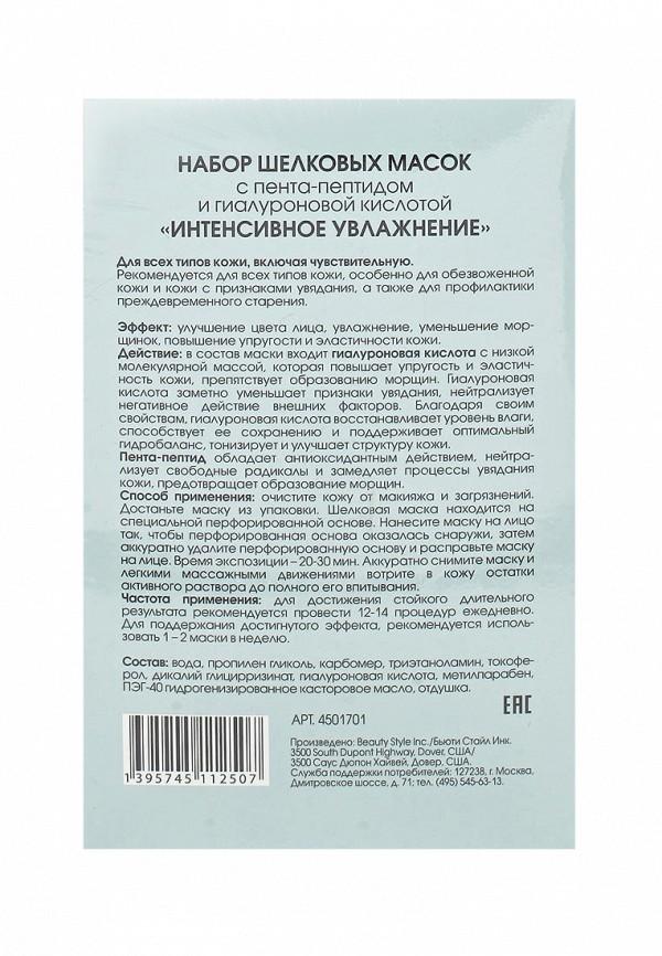 Маска Beauty Style шелковая с пента-пептидом и гиалуроновой кислотой