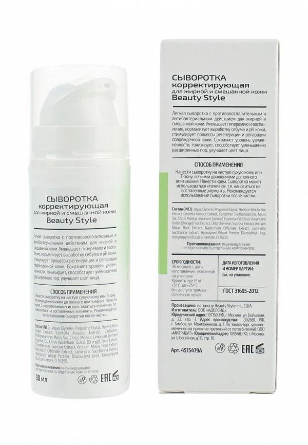 Сыворотка Beauty Style Корректирующая для жирной и смешанной кожи Контроль, 30 мл