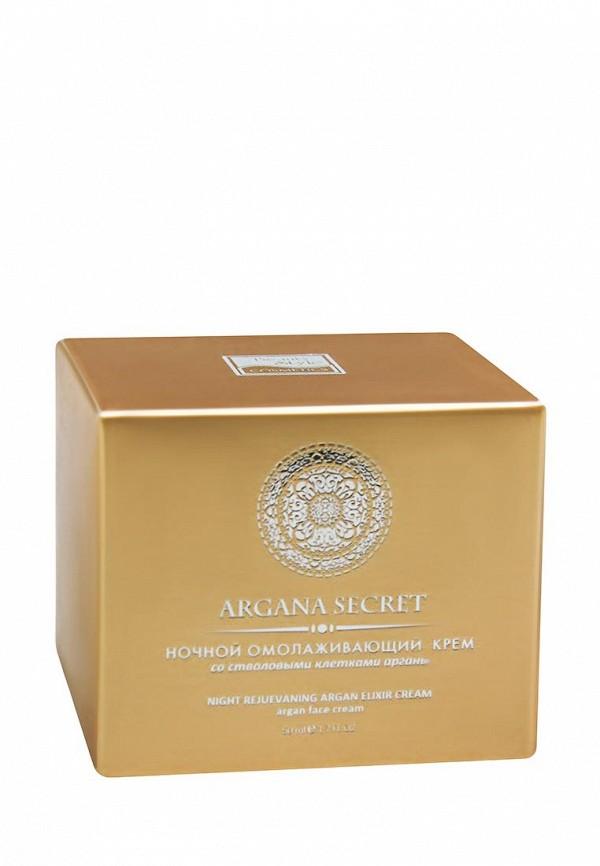 Крем Beauty Style Ночной омолаживающий Секрет Арганы, 50 мл
