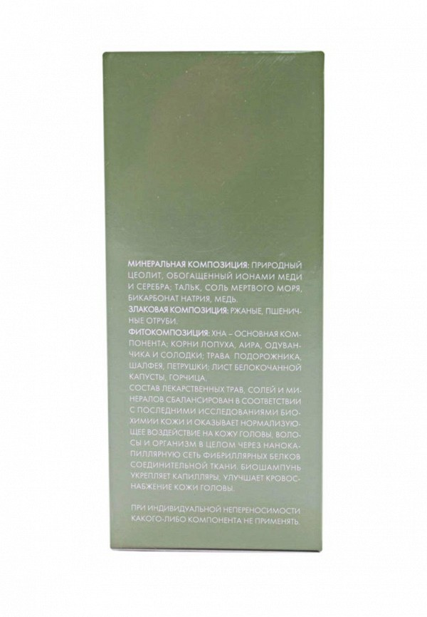 Шампунь БиоБьюти №2 с хной, 130 г
