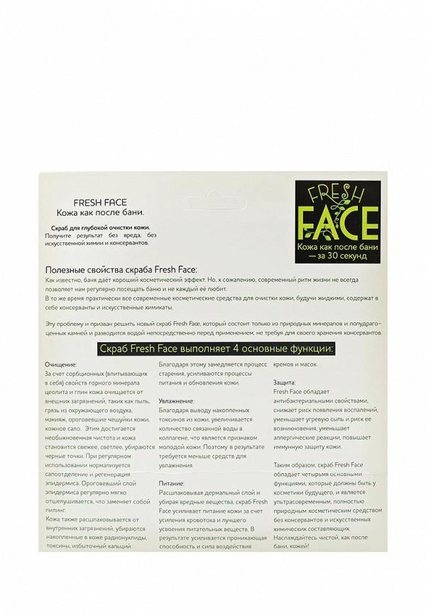 Скраб для лица БиоБьюти Фрэш фейс для жирной кожи, 18 гр