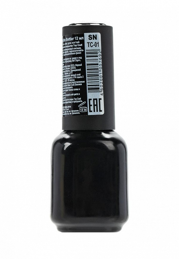 Гель-лак для ногтей Brigitte Bottier Shell Nails top coat без липкого слоя