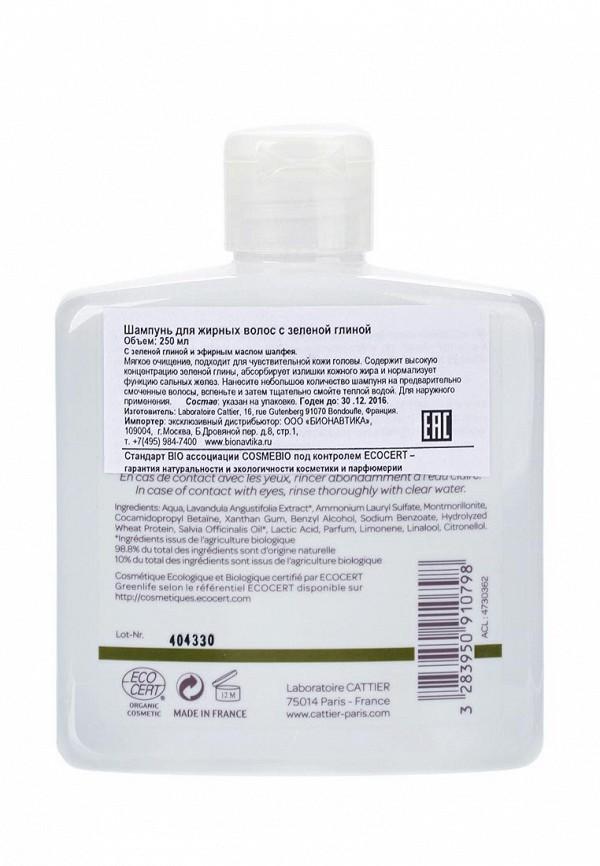 Шампунь Cattier для жирных волос с зеленой глиной
