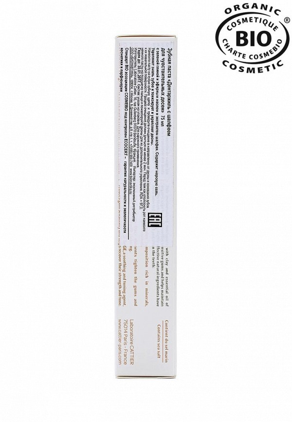 Зубная паста Cattier Дентаржиль с шалфеем для чувствительных десен