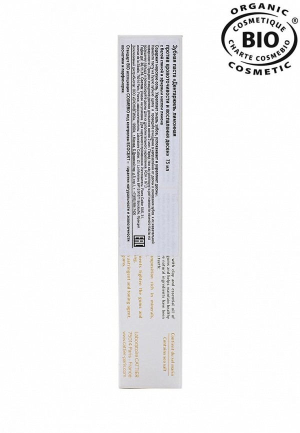 Зубная паста Cattier Дентаржиль лимонная против кровоточивости и воспаления десен