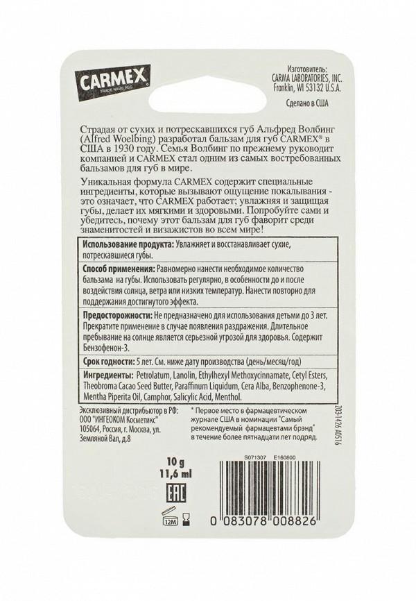 Бальзам Carmex для губ мятный с защитным фактором, SPF 15 в тубе