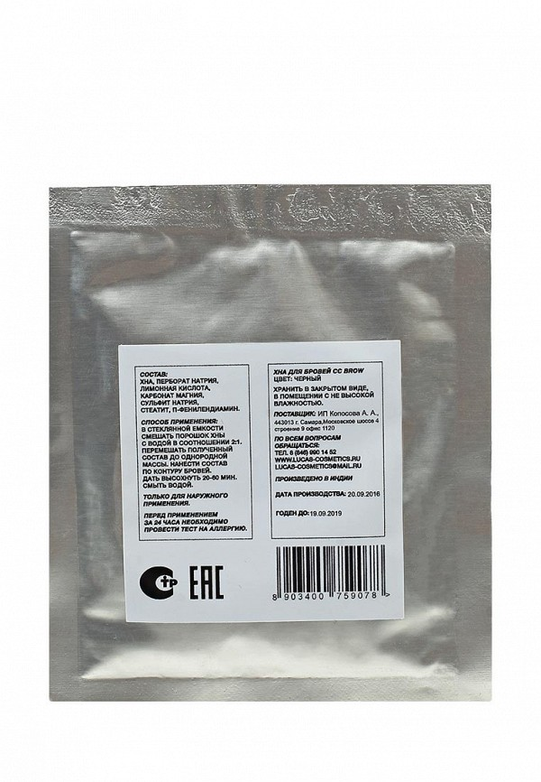 Хна для бровей CC Brow в саше (черный), 5 гр
