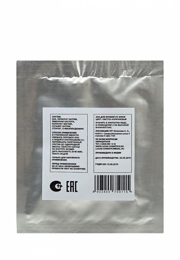 Хна для бровей CC Brow в саше (светло-коричневый), 5 гр