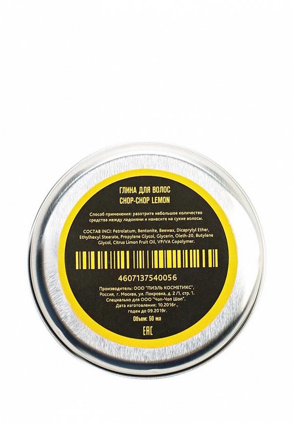 Глина для укладки Chop-Chop для волос LEMON, 50 мл