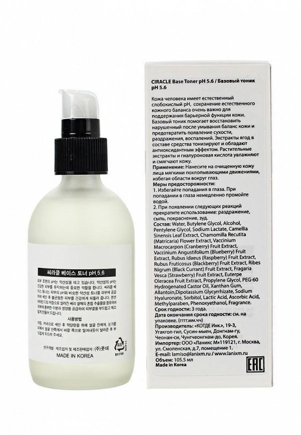 Тоник для лица Ciracle Базовый pH 5.6 для проблемной кожи лица