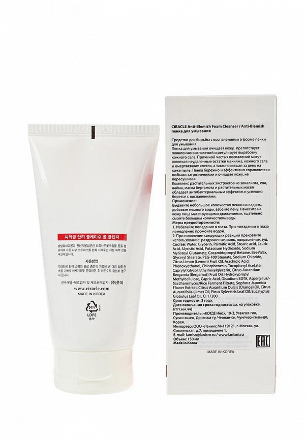 Пенка Ciracle для умывания для проблемной кожи лица