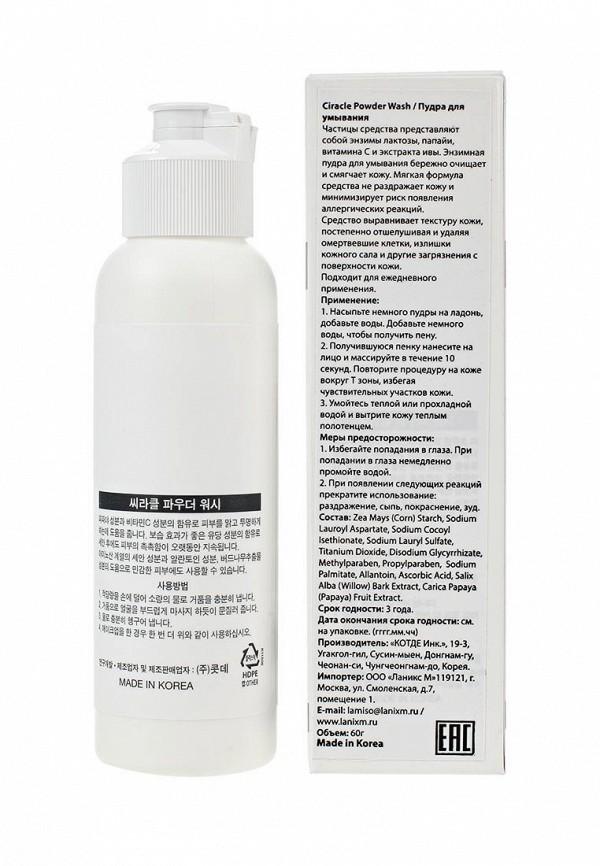 Крем для лица Ciracle для умывания для проблемной кожи лица