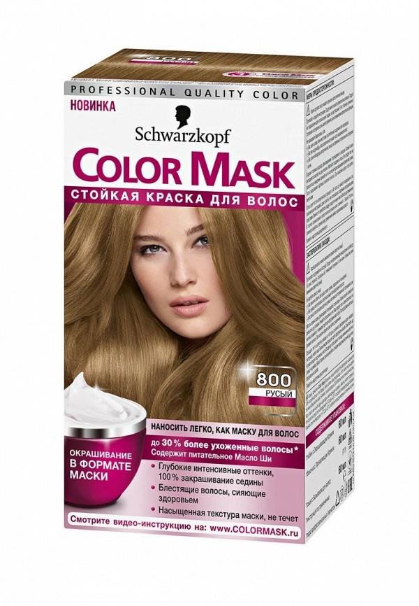 Краска для волос Color Mask 800 Русый, 150 мл