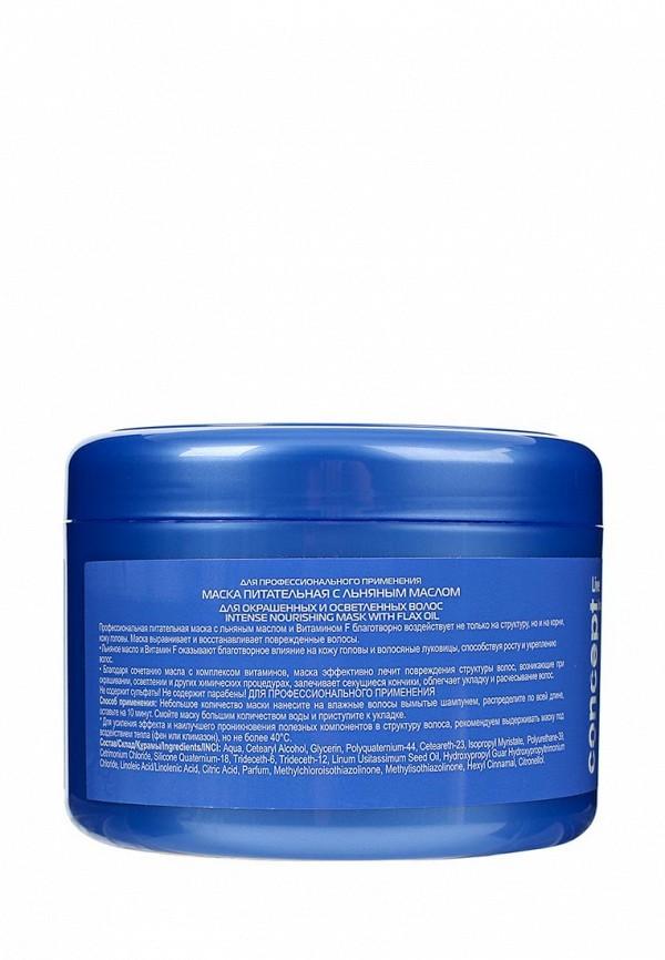 Маска для волос Concept питательная с льняным маслом для окрашенных и осветленных волос