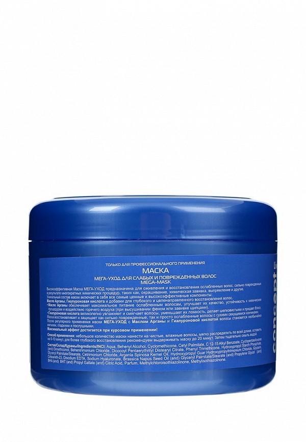 Маска для волос Concept МЕГА-Уход (MEGA-MASK) для слабых и поврежденных волос, 500 мл