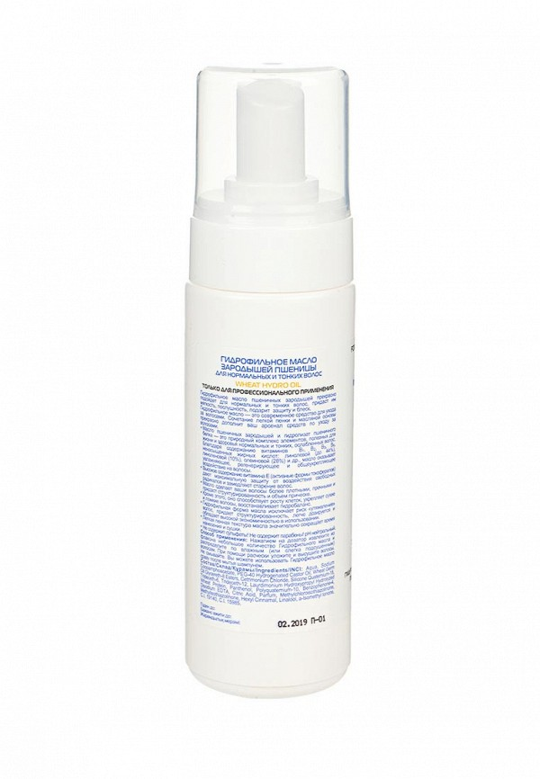 Масло для волос Concept зародышей пшеницы для нормальных и тонких волос (Hydro Wheat Oil)