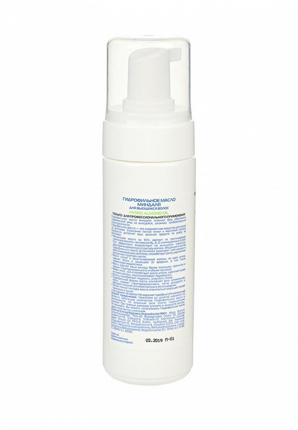 Масло Concept миндаля для вьющихся волос(Hydro Almond Oil) , 145 мл