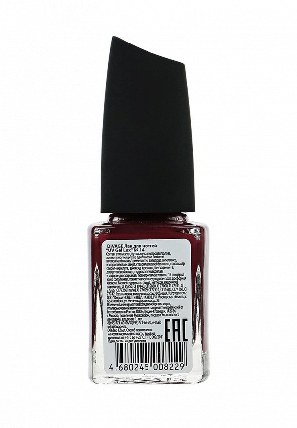 Гель-лак для ногтей Divage Uv Gel Lux № 14