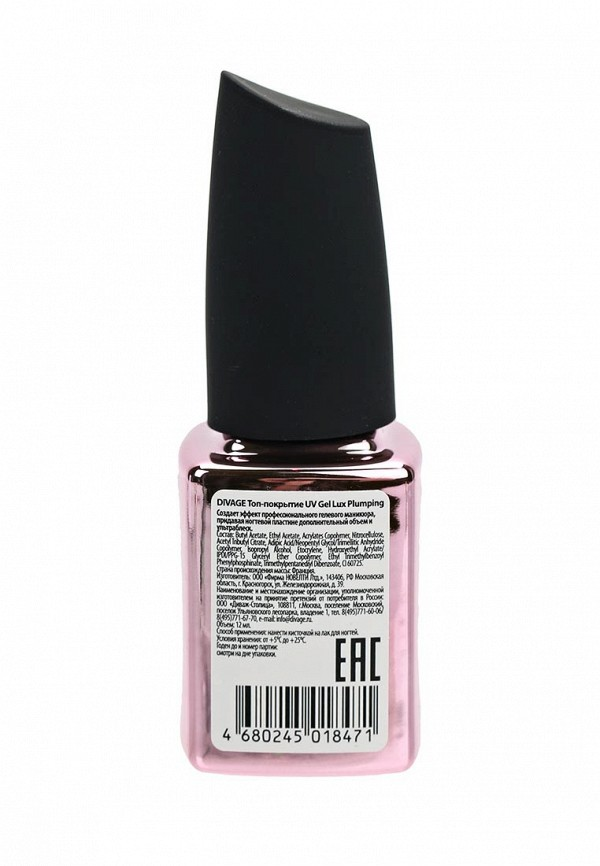 Лак для ногтей Divage uv gel lux plumping