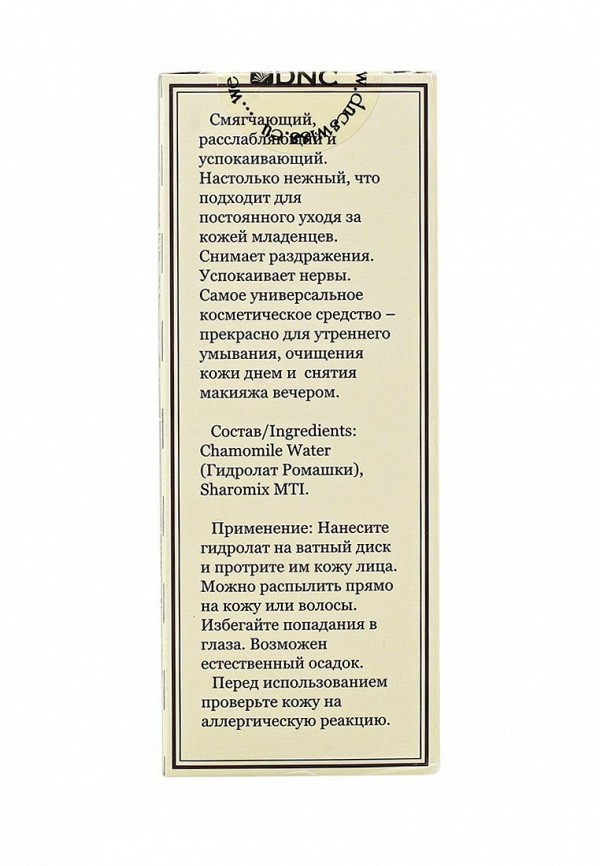Тоник DNC Ромашки тоник, 55 мл спрей