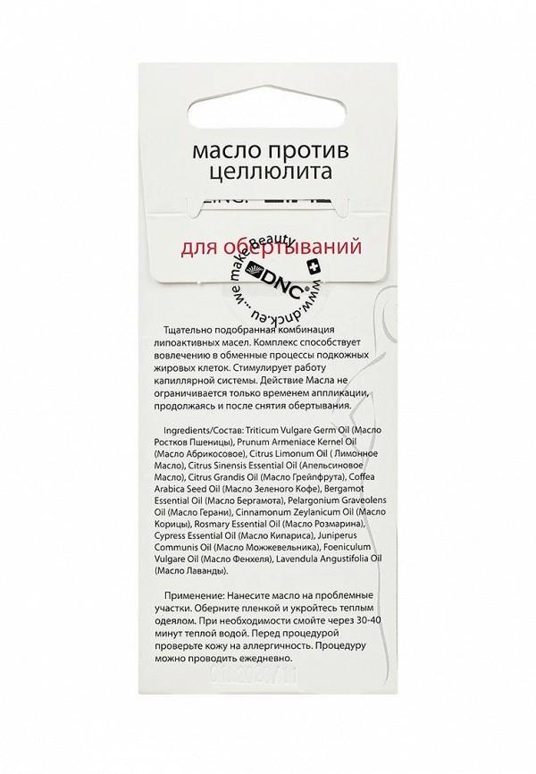 Масло DNC Против целлюлита для обертываний, 45 мл