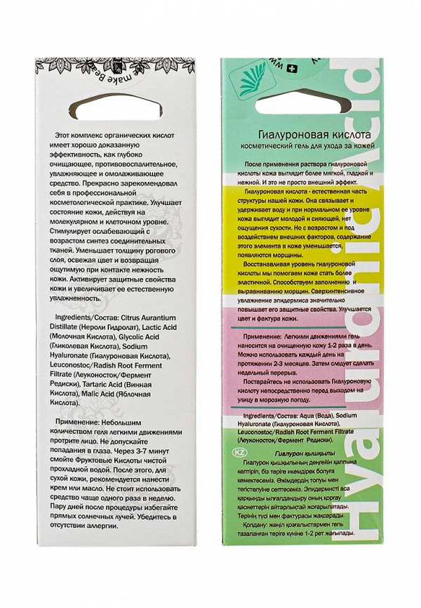 Гель DNC для ухода за кожей лица: Фруктовые кислоты для лица, Гиалуроновая кислота (26 мл, 10 мл)