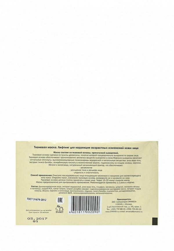 Маска для лица Emansi лифтинг для коррекции возрастных изменений кожи, 1 процедура
