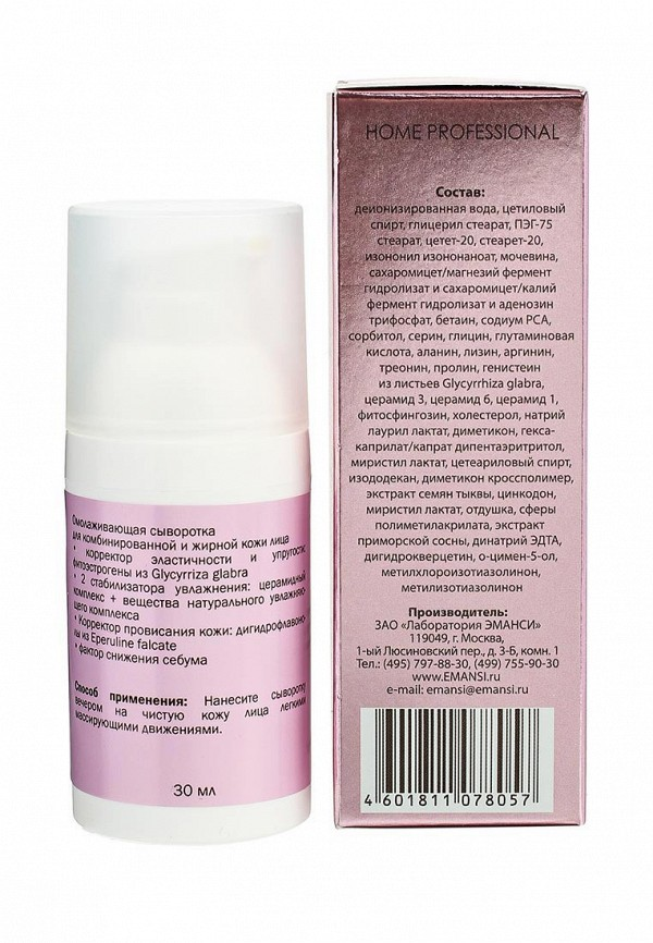 Сыворотка для лица Emansi омолаживающая для комбинированной и жирной кожи, 30 мл