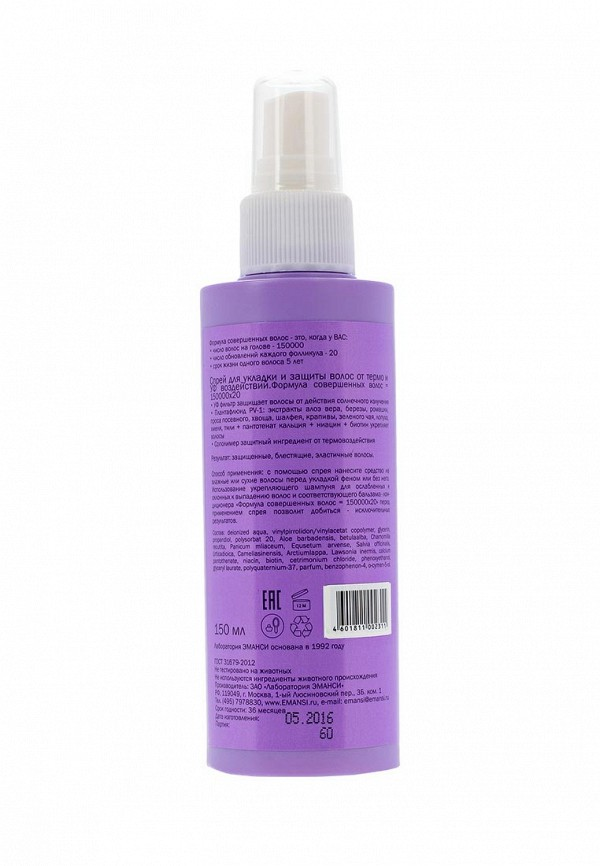 Спрей для укладки Emansi для укладки и защиты волос от термо и УФ воздействий, 150 мл