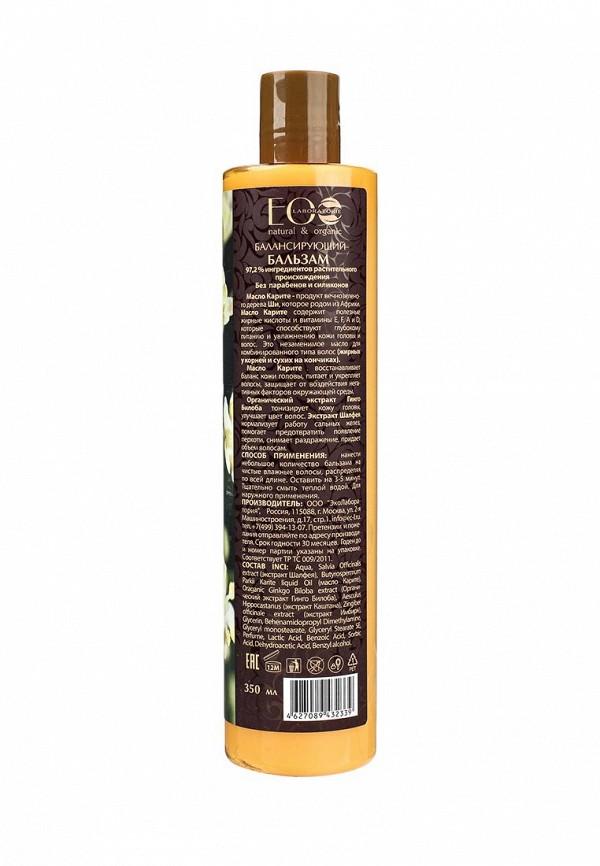 Бальзам для волос EO laboratorie Балансирующий  Восстановление и Укрепление для жирных у корней и сухих кончиков, 200 мл KARITE SPA