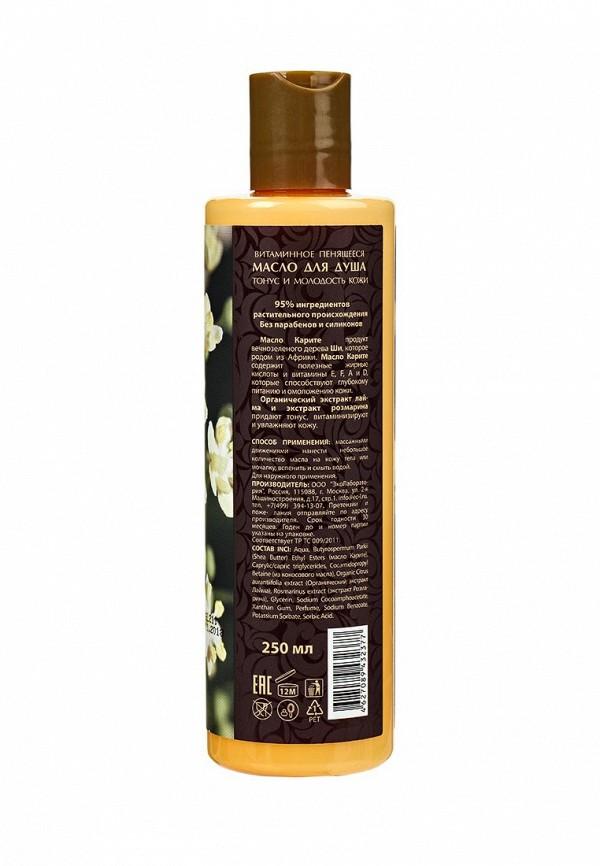 Масло EO laboratorie Витаминное пенящееся для душа Тонус и Молодость кожи, 250 мл KARITE SPA