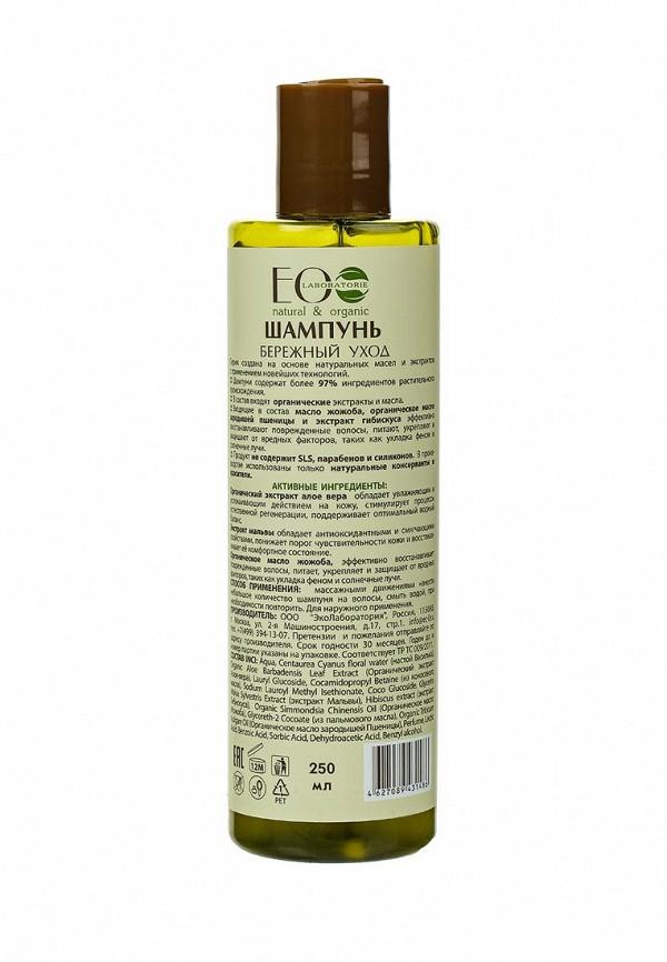 Шампунь EO laboratorie для чувствительной кожи головы Успокаивающий, 250 мл