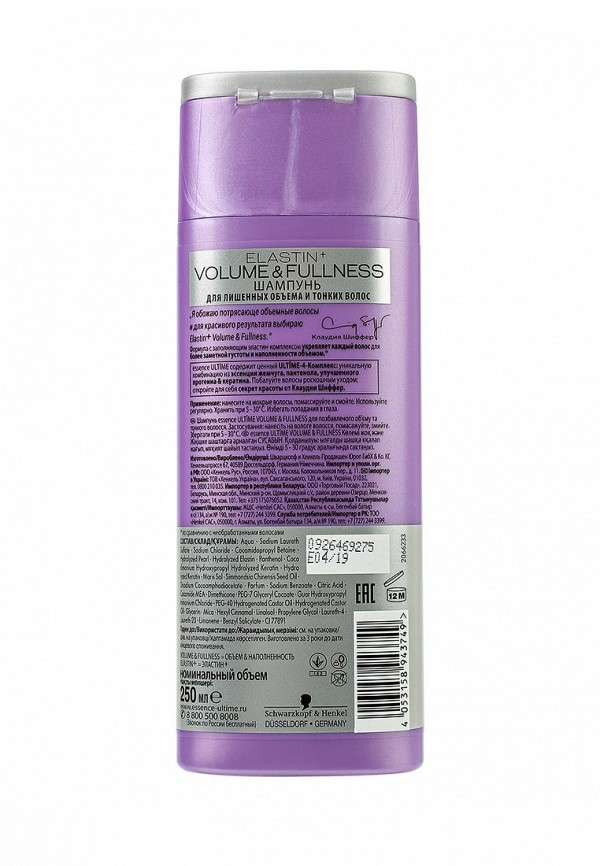 Шампунь Essence Ultime для лишенных объема и тонких волос Biotin+volume 250 мл