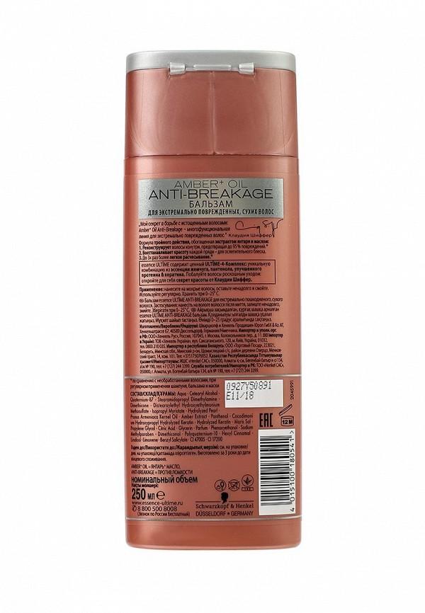 Бальзам Essence Ultime AMBER+OIL для экстремально поврежденных сухих волос 250 мл