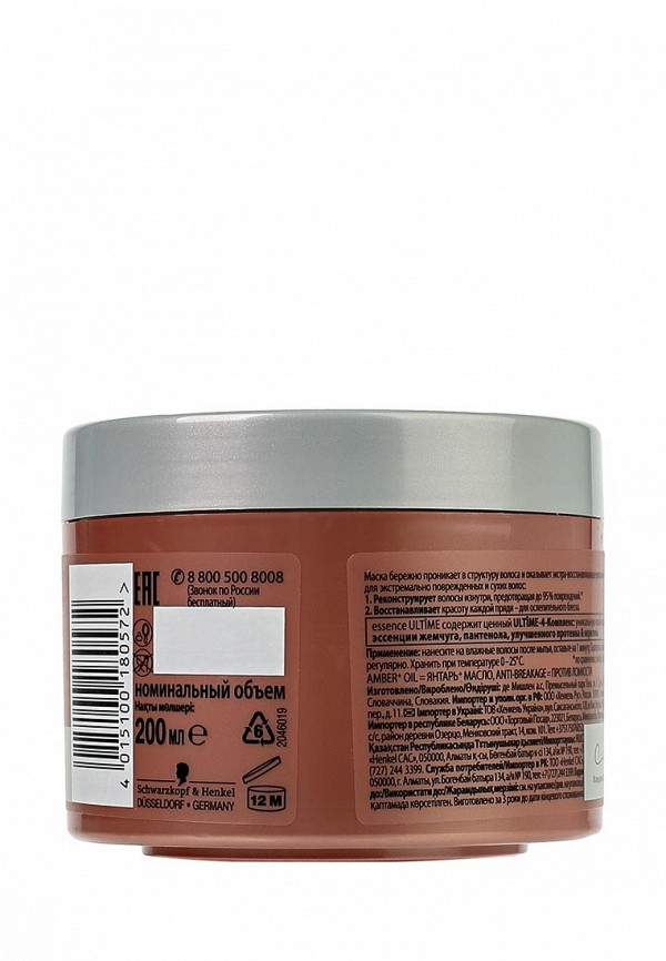 Маска Essence Ultime AMBER+OIL интенсивная для экстремально поврежденных сухих волос 200 мл