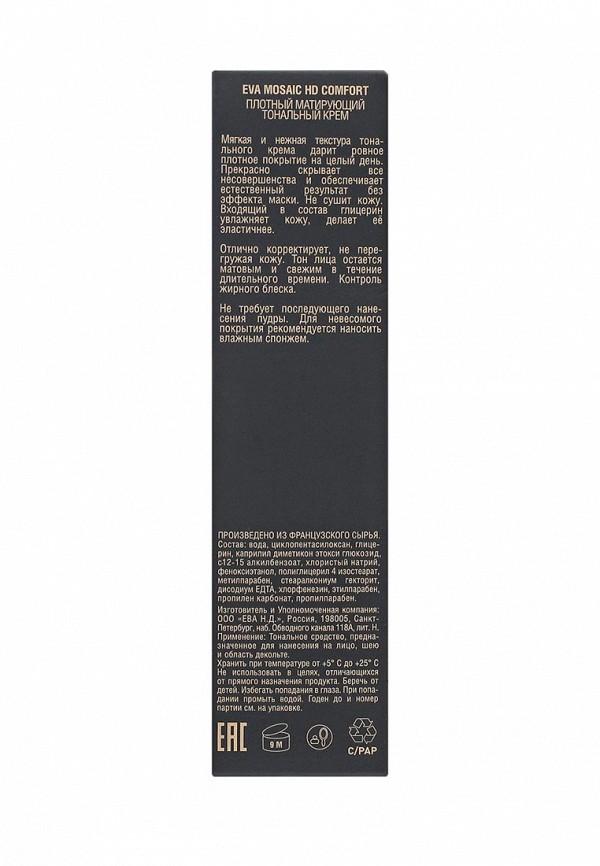 Тональный крем Eva Mosaic HD Comfort ухаживающий, 20 мл, 02 Золотисто-бежевый