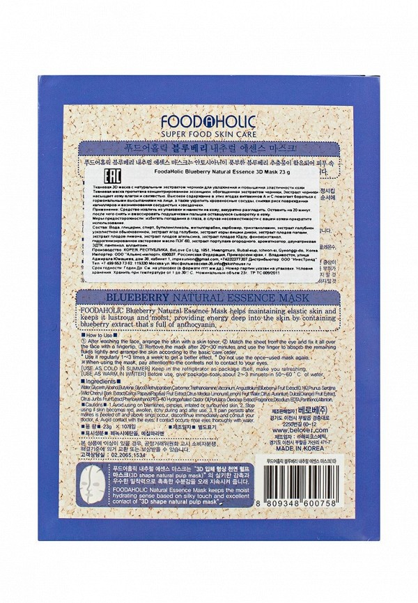 Набор масок 10 шт. FoodaHolic Тканевая с натуральным экстрактом черники, 23 гр