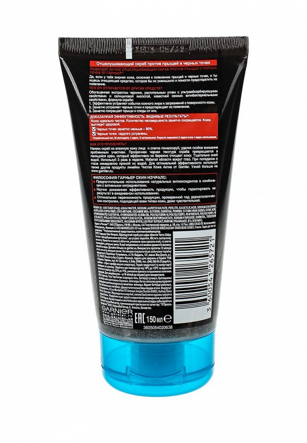 Скраб Garnier Чистая кожа Актив с абсорбирующим углем отшелушивающий 150 мл